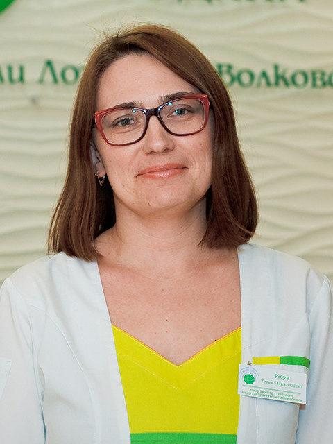 Рібун Тетяна Миколаївна
